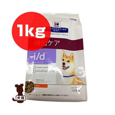 プリスクリプション・ダイエット 犬用 i/d Low Fat [アイディー ローファット] ドライ 1kg 日本ヒルズ ▼b ペット フード 犬 ドッグ 療法食 低脂肪