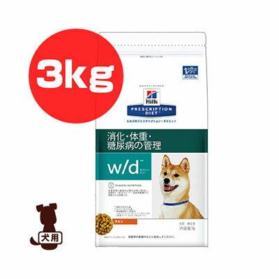 プリスクリプション・ダイエット 犬用 w/d ドライ 3kg 日本ヒルズ▼b ペット フード ドッグ 犬 療法食