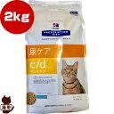 プリスクリプション・ダイエット 猫用 c/d マルチケア フィッシュ入り ドライ 2kg 日本ヒルズ▼b ペット フード キャット 猫 療法食