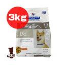 プリスクリプション・ダイエット 犬用 l/d [エルディー]ドライ 3kg 日本ヒルズ▼b ペット フード ドッグ 犬 療法食