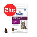 プリスクリプション・ダイエット 猫用 y/d ドライ 2kg 日本ヒルズ▼b ペット フード キャット 猫 療法食