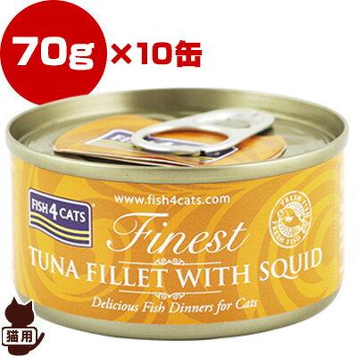 フィッシュ4キャット [Fish4Cats] ツナ&イカ 70g×10缶 ▽b ペット フード 猫 キャット ウェット 缶詰