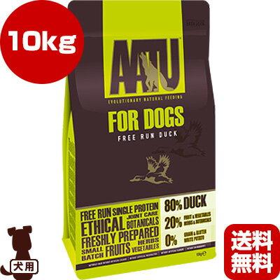 ・同梱可 ■アートゥー AATU ダック ドッグ 10kg ▽b ペット フード 犬 ドッグ グレインフリー