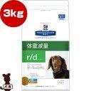 プリスクリプション・ダイエット 犬用 r/d ドライ 小粒 3kg 日本ヒルズ▼b ペット フード ドッグ 犬 療法食