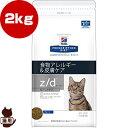 プリスクリプション・ダイエット 猫用 z/d 低アレルゲン ドライ 2kg 日本ヒルズ▼b ペット フード キャット 猫 療法食