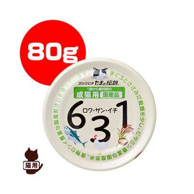 プリンピア たまの伝説631 成猫用 80g 三洋食品 ▼a ペット フード 猫 キャット 缶 ウェット アダルト 国産