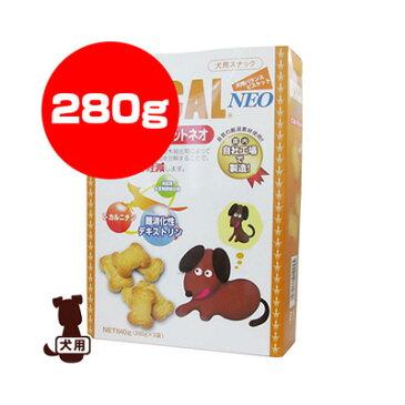 ビスカル ダイエットネオ 280g 現代製薬 ▼g ペット フード 犬 ドッグ おやつ