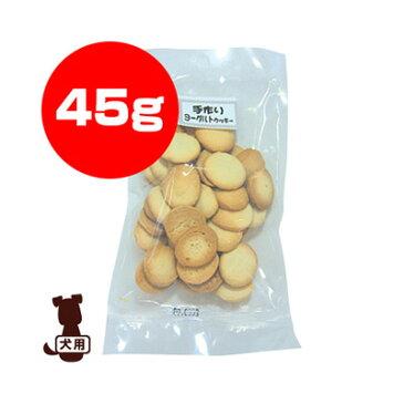 正規品 手作りヨーグルトクッキー 45g BG-60 バイオ ▼a ペット フード 犬 ドッグ おやつ