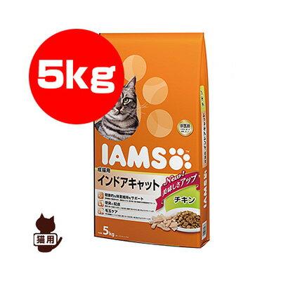 アイムス 成猫用 インドアキャット チキン 5kg マースジャパン ▼a ペット フード 猫 キャット