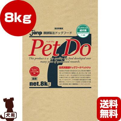 ・同梱可 ☆ペット Do メンテナンス 8kg ジャンプ ▼g ペット フード 犬 ドッグ