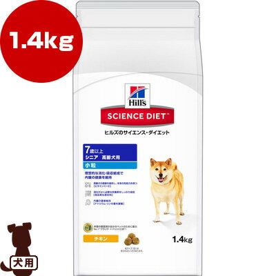 ☆サイエンスダイエット シニア 小粒 高齢犬用 1.4kg 日本ヒルズ ▼g ペット フード 犬 ドッグ