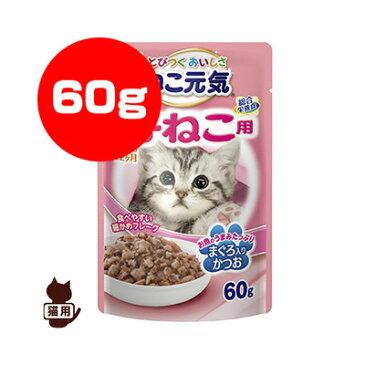 ねこ元気 健康に育つ子猫用 離乳から12ヶ月 まぐろ入りかつお 60g ユニチャーム ▼a ペット フード 猫 キャット パウチ