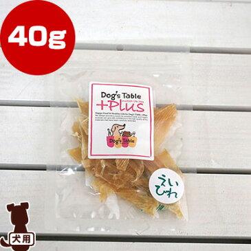 Dog's Table +Plus [ドッグステーブル プラス] エイヒレ 40g 神戸異人館koigakubo ▽b ペット フード 犬 ドッグ おやつ