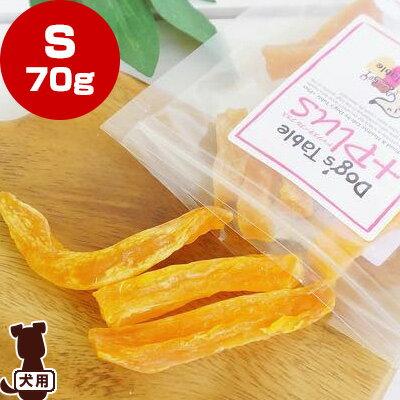 Dog's Table +Plus [ドッグステーブル プラス] 焼き芋スティック ハード S 70g 神戸異人館koigakubo ▽b ペット フード 犬 ドッグ おやつ