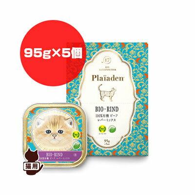 ☆プレイアーデン [Plaiaden] 100%有機 ビーフ レバーミックスBOX 95g×5個 ▽b ペット フード 猫 キャット ウェット トレイ