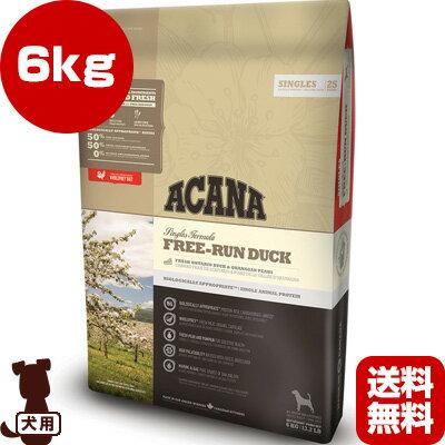 ■アカナ フリーランダック 6kg アカナファミリージャパン ▼g ペット フード 犬 ドッグ ACANA  同梱可