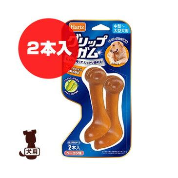 グリップガム 中型〜大型犬用 ベーコン味 2本入 ハーツ ▼a ペット フード 犬 ドッグ おやつ