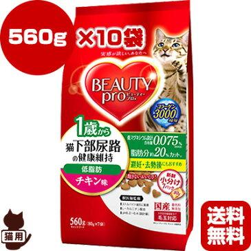 【送料無料・同梱可】ビューティープロ キャット 猫下部尿路の健康維持 低脂肪 1歳から チキン味 560g×10袋 日本ペットフード ▼a ペット フード 猫 キャット