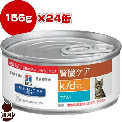 プリスクリプション・ダイエット 猫用 腎臓ケア k/d ツナ入り 156g×24缶 日本ヒルズ ▼b ペット フード 猫 キャット 缶 ウェット 療法食