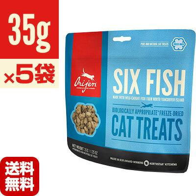 オリジン フリーズドライキャットトリーツ 6フィッシュ 35g×5袋 オリジンジャパン ▽o ペット フード 猫 キャット おやつ