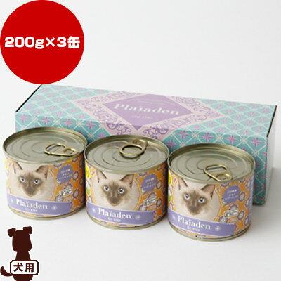 ■プレイアーデン [Plaiaden] ギフトボックス 100%有機 チキン レバーミックス 200g×3缶 ▽b ペット フード 猫 キャット ウェット 缶