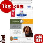 プリスクリプション ダイエット 犬用 メタボリックス+ユリナリー ドライ 1kg×2袋 日本ヒルズ ▼b ペット フード 犬 ドッグ 療法食 送料無料 同梱可