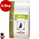 ベテリナリーダイエット 猫用 満腹感サポート ドライ 3.5kg ロイ...