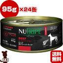 RunPetで買える「ニュートライプ ピュア ビーフ&グリーントライプ 95g×24缶 ファンタジーワールド ▼w ペット フード 犬 ドッグ NUTRIPE グレインフリー 総合栄養食 送料無料」の画像です。価格は6,912円になります。