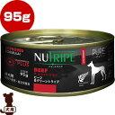 RunPetで買える「ニュートライプ ピュア ビーフ&グリーントライプ 95g ファンタジーワールド ▼w ペット フード 犬 ドッグ NUTRIPE グレインフリー 総合栄養食」の画像です。価格は288円になります。