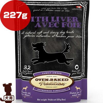 オーブンベークドトラディション トリーツ レバー 227g ファンタジーワールド ▼w ペット フード 犬 ドッグ ソフトタイプ