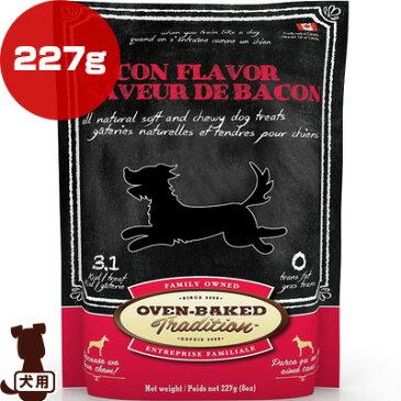 オーブンベークドトラディション トリーツ ベーコン 227g ファンタジーワールド ※単品商品です。1点のお届けとなります。 ▼w ペット フード 犬 ドッグ ソフトタイプ 送料無料