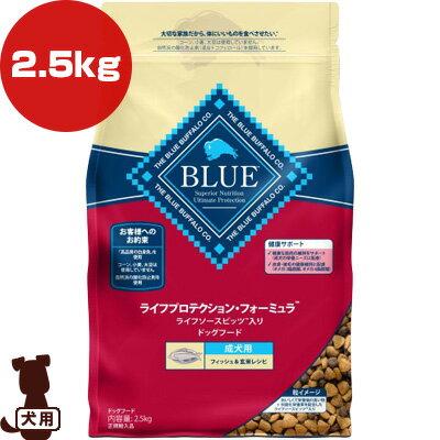 ブルーバッファロー 成犬用 フィッシュ&玄米 2.5kg ライフプロテクション・フォーミュラ ▼a ペット フード 犬 ドッグ