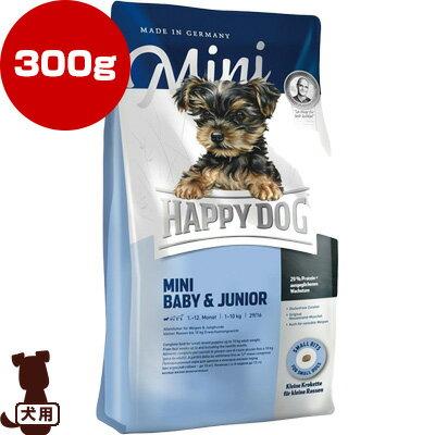 ハッピードッグ スプリーム ミニ ベビー&ジュニア 生後1~12ヶ月 300g ワールドプレミアム ▼a ペット フード 犬 ドッグ 無添加