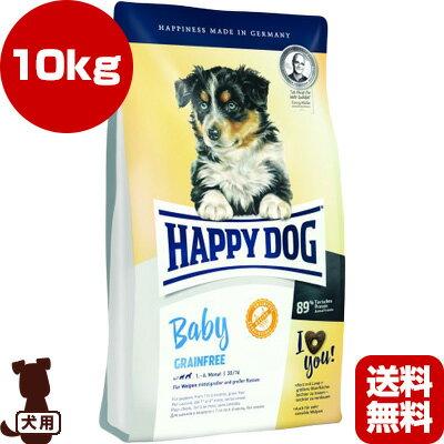 ハッピードッグ スプリーム ヤング ベビー グレインフリー 10kg ワールドプレミアム ▼a ペット フード 犬 ドッグ パピー 無添加