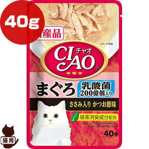 チャオ乳酸菌入りまぐろささみ入りかつお節味40gいなばペットフード▼aペットフード猫キャットパウチ国産