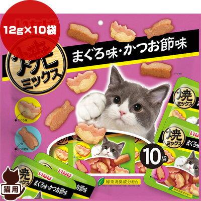 焼ミックス まぐろ味・かつお節味 12g×10袋入り いなばペットフード ▼a ペット フード 猫 キャット おやつ