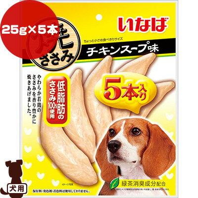 焼ささみ チキンスープ味 25g×5本入り いなばペットフード ▼a ペット フード 犬 ドッグ おやつ