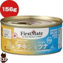 猫用総合栄養食 ファーストメイト ケージフリー チキン&ワイルド ツナ 156g ボンビアルコン ※単品商品です。1点のお届けとなります。 ▼g ペット フード 猫 キャット ウェット 缶詰 FirstMate 送料無料