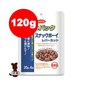ミニパック スナックボーイ レバーカット 120g デビフ dbf ※単品商品です。1点のお届けとなります。 ▼a ペット フード 犬 ドッグ おやつ 送料無料
