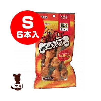 ◆骨型ガム キャラメル味 S 6本 GCR-6S アイリスオーヤマ ▼g ペット フード おやつ 犬 ドッグ