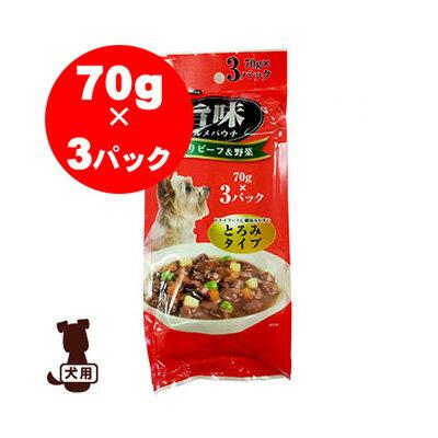 旨味グルメ角切ビーフ&野菜 3個パック ペットプロ ▼a ペット フード 犬 ドッグ