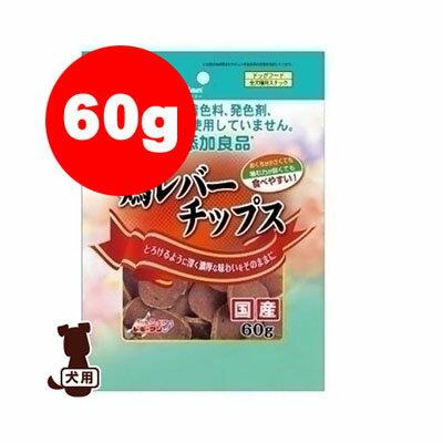 無添加良品鶏レバーチップス60g  ドギーマン▼a ペット ドッグ 犬 ドッグフード おやつ