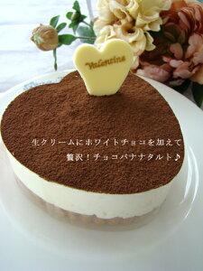 お誕生日ケーキ・記念日ケーキ・お祝いに!チョコバナナタルト12cm(ハート)【楽ギフ_包装選択...