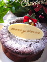 飛騨高山産新鮮卵とバター生クリームを使ったクリスマスガトーショコラ12cm4号) 【マラソン201...