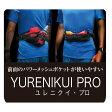 【送料無料】YURENIKUI PRO 【 プロ(スマートフォン・ジェルが出し入れしやすい 】ランニングポーチ、ペットボトル マラソン レース