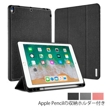 動画ありiPad 10.2 ケース 10.2インチ 2019 7世代 薄型 軽量 オートスリープ iPad Pro 11インチ カバー[Apple Pencil収納ケース]新しい9.7インチiPad6 iPad 2018 ケース iPad pro 10.5inch iPad 9.7 インチ 2018 / 2017 オートスリープ iPad Air 10.5 2019