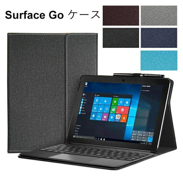キーボード/タイプカバー付も収納  SurfaceGo/Go2(2018/2020モデル)第二世代ケース/カバー手帳型高級PU