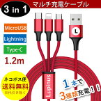 Lightning / Micro USB / USB Type-C 3in1 充電ケーブル 急速充電 1.2m iPhone /Android / USB Type C 3 in 1 USB コード iPhoneX iPhne8 iPhone7 iPhone6 iPhoneSE Android Xpeiraスマホ ライトニング