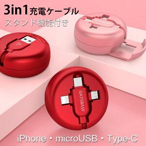 【巻き取り式】3in1 充電ケーブル マルチ充電ケーブ iPhone XR XS MAX 8 7 ケーブル Type-C ケーブル  ケーブル アイフォーン マイクロ タイプ-C ケーブル スタンド機能付き 収納コンパクト データ転