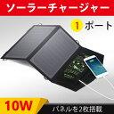 【パネルを2枚搭載!】【即納】[5V10W]ソーラーチャージャー 折り畳み式 充電器 ポータブル 1...